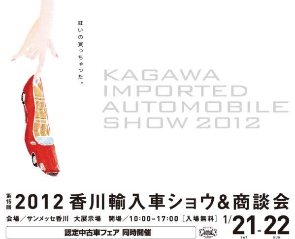 香川輸入車ショー2012