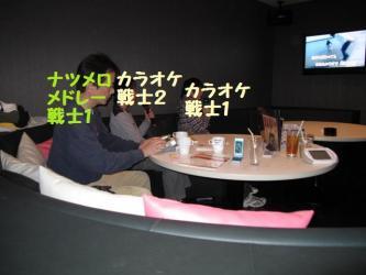 2008 11 16 karaoke
