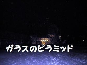 2008 12 23 moere1