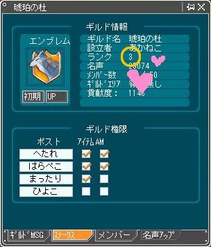 ギルドランク3!!(*´∀`*)