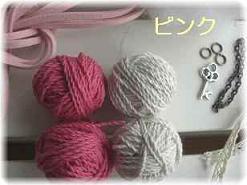 ニットのアクセ ピンク