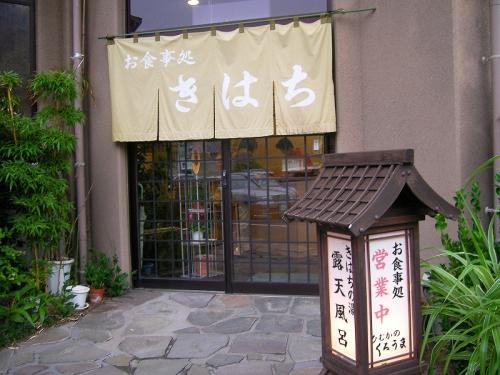 kihachi 1