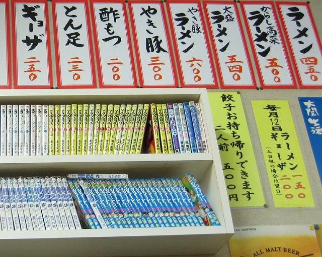 長浜御殿 堤店は毎月12日がお得!