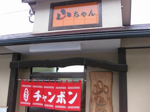 山ちゃん 1
