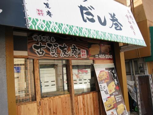 古賀友庵9