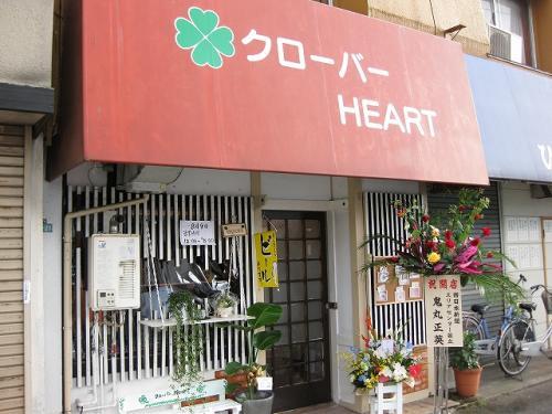 クローバー HEART