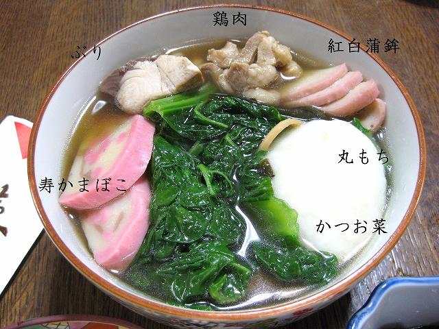 お雑煮 2