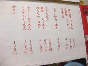 悠翔樹 7