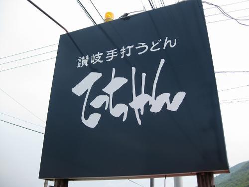てっちゃん 13