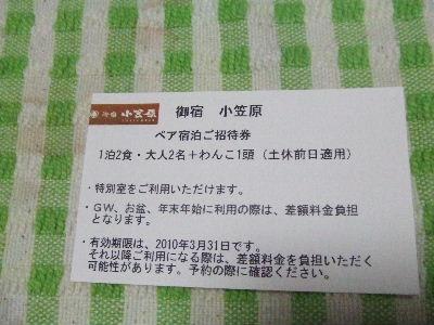 2009_10042009阿蘇0001