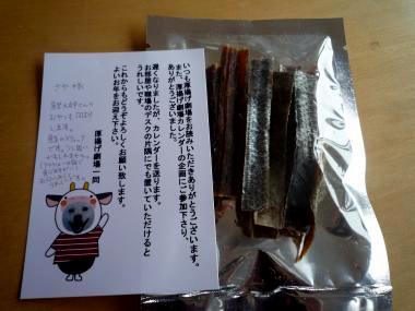 厚揚げカレンダ-3