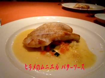 めし@本日の魚料理