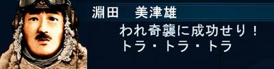 空母決戦-真珠湾01