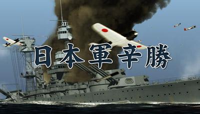 空母決戦-日本軍辛勝2