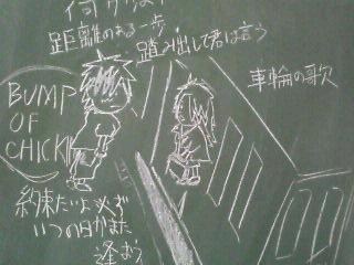 黒板アート1バンプ