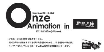 Onze Animation