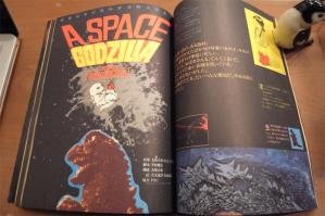 A SPACE GODZZILA p1