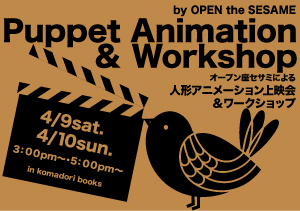Puppet Animation & Workshop by OPEN the SESAME