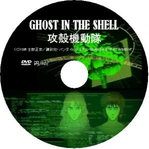 GHOST_IN_THE_SHELL(攻殻機動隊)