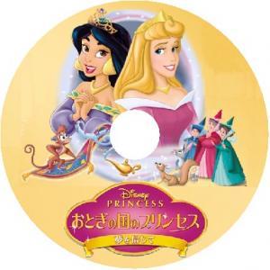 DisneyPrincess_おとぎの国のプリンセス_夢を信じて
