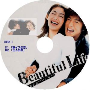 BeautifulLife_1.jpg