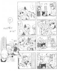 東方漫画7