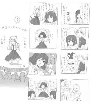 東方漫画参