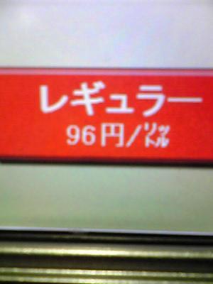 2月1日 日曜 千葉 GS レギュラー