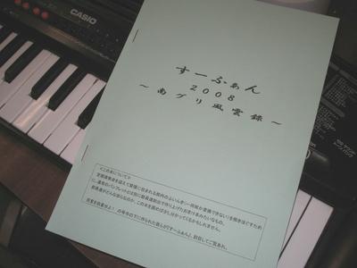 SUFAN2008_2