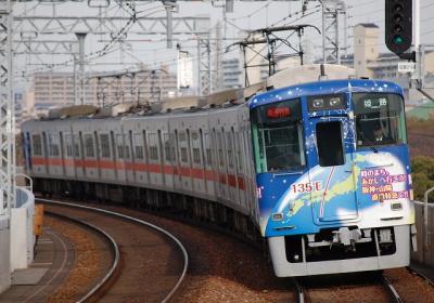 5020F 直通特急姫路行