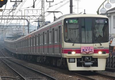 No.2 8001F 急行京王八王子行