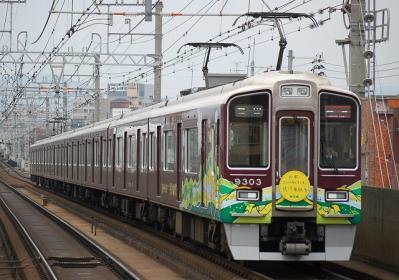 9303F 特急梅田行