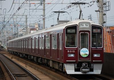 9310F 特急梅田行