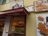 『鯛焼き』のお店