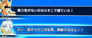 カノン→サガ救助デフォ