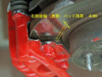 0130_1_右側後輪ブレーキパッド点検