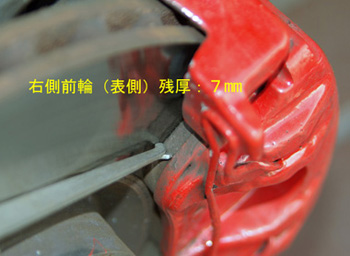 0130_2_右側前輪ブレーキパッド点検