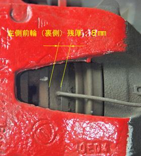 0130_3_左側前輪ブレーキパッド点検