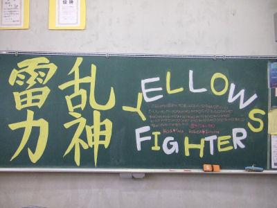 【09'運動会】前黒板
