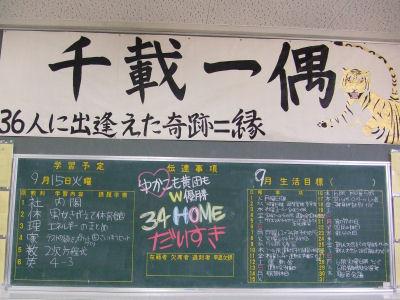 【09'運動会】後ろ黒板