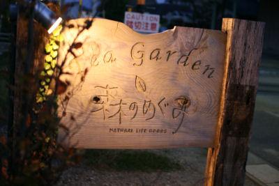 【森めぐさん】夕方の看板