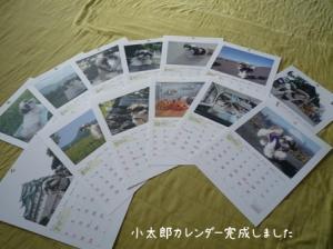小太郎カレンダー