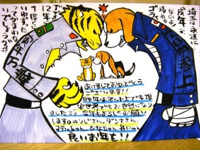年賀状 3 犬史郎ありがとう♪