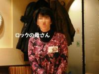 お江戸オフ 4 ロックの母さん