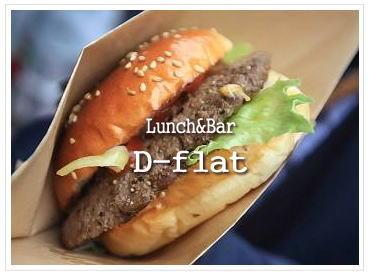 d-flat-9.jpg