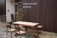 konohi-9-14-200.jpg