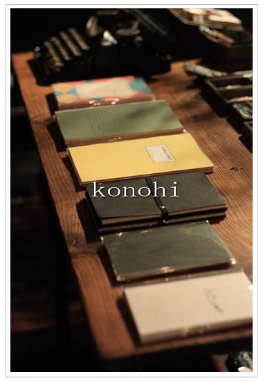 konohi-9.jpg