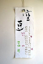 saruta-9-2-2-200.jpg