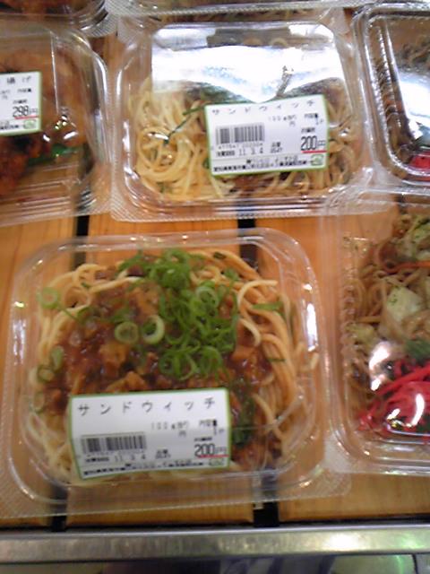 サンドウィッチ200円