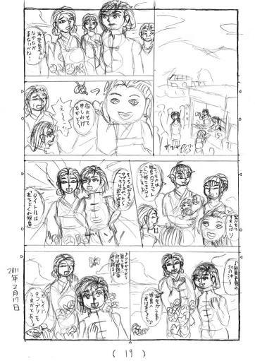 華麗なる姫島・ネームP19